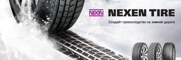 Об изменениях в политике шинного бренда Nexen